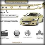 Разработка сайта мобильной автомойки